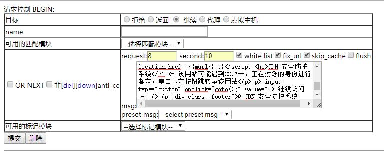 Kangle商业版智能防CC攻击(0误封)设置教程插图2